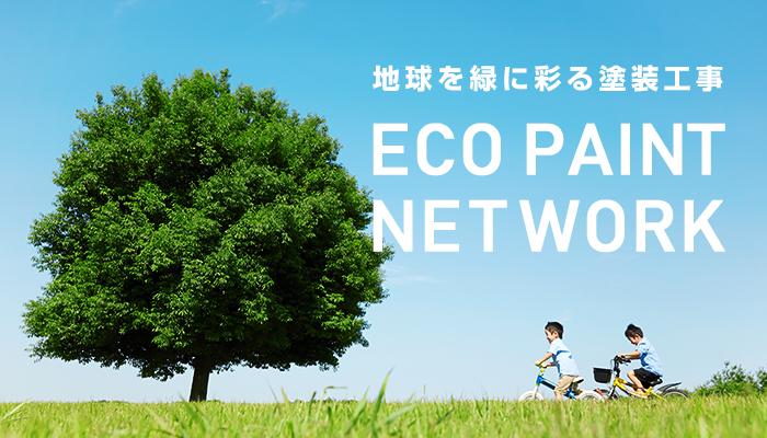 地球を緑に彩る塗装工事ECO PAINT NETWORK