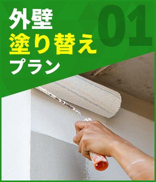 外壁塗り替えプラン