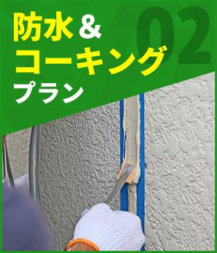 防水&コーキングプラン